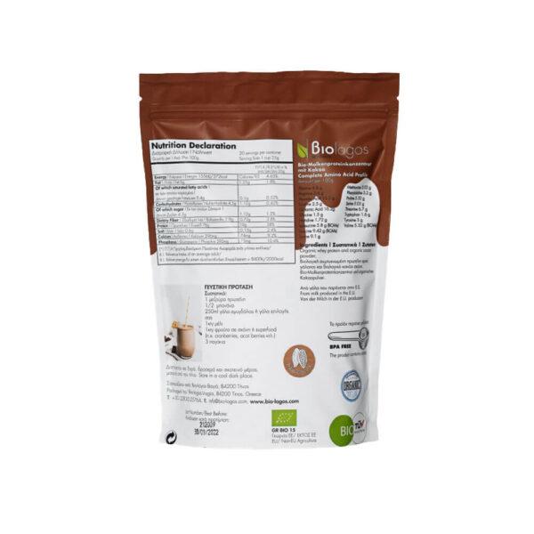 Βιολόγος Βιολογική Πρωτεΐνη WHEY Ορού Γάλακτος KAKAO 80% των 500g, διατροφική αξία ετικέτα.