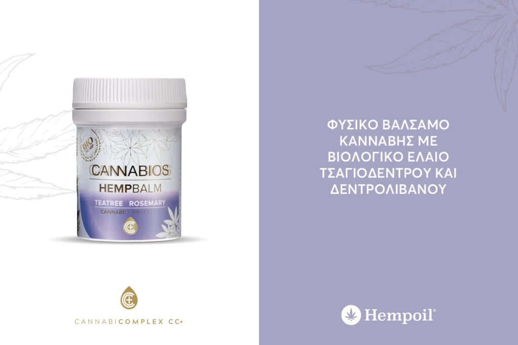 Balm / Ointment from Cannabios with CBD (Cannabidiol) ideal for psoriasis
