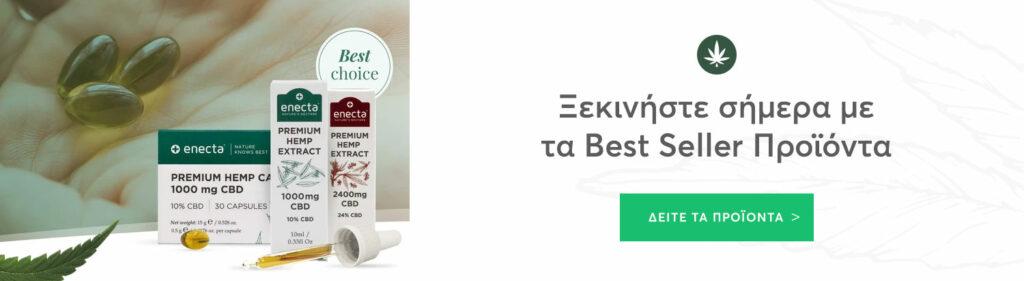Σειρά προϊόντων κάνναβης της enecta, έλαιο CBD, κάψουλες, best seller.